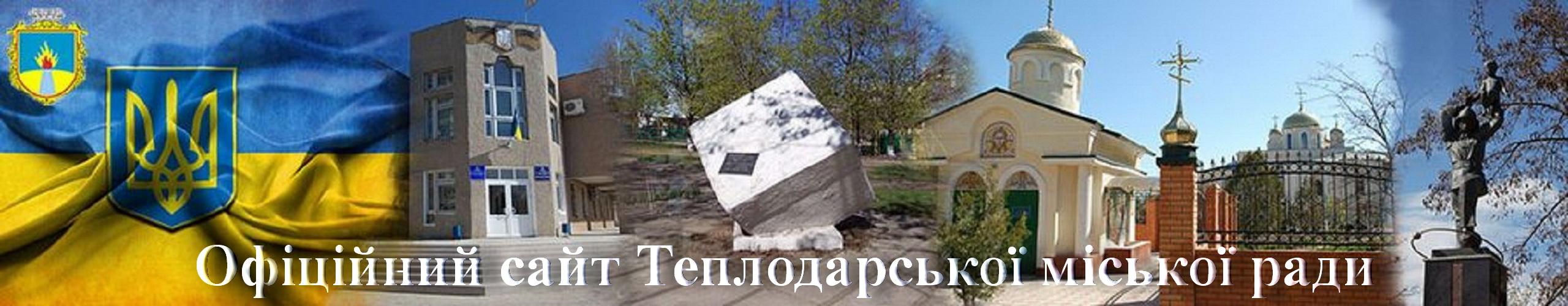 Офіційний веб-сайт Теплодарської міської ради